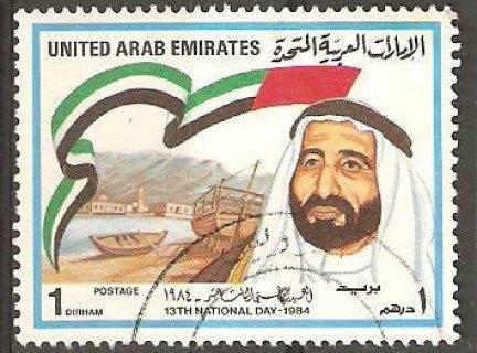 طابع العيد الوطني الثالث عشر لدولة الامارات