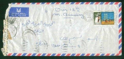 مغلف قديم من ابوظبي