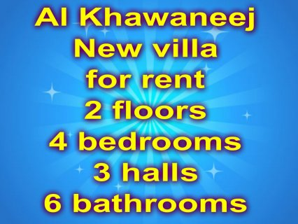 New villa in Al Khawaneej for rent / فيلا جديدة للإيجار في الخوا