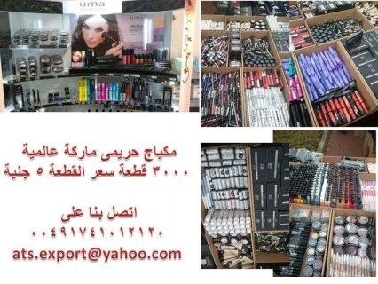 مكياج حريمي ماركه عالميه وبسعر مغرى ATS EXPORT