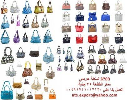 شنط حريمي بأسعار مغريه ATS EXPORT