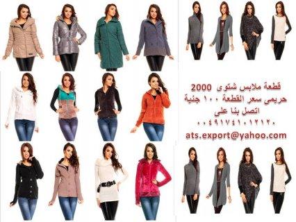 ملابس حريمي شتوى بأسعار خياليه ATS EXPORT