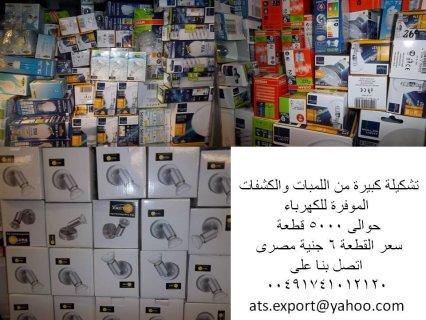 لمبات وكشفات موفره للكهرباء وبأقل الآسعارATS EXPORT