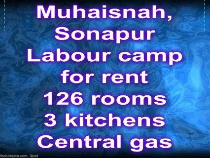 Muhaisnah, Sonapur, labour camp for rent / محيصنة, سنابور , سكن