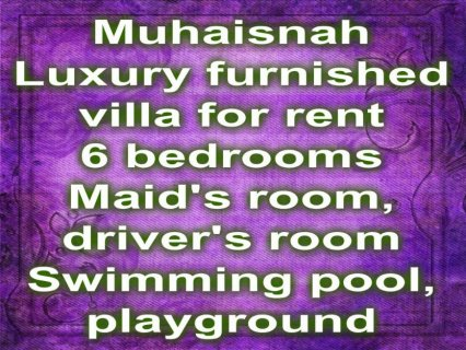 Muhaisnah, furnished luxury villa for rent / محيصنة , فيلا فخمة