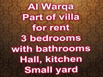 الورقاء , ملحق للإيجار / Al Warqa, part of villa for rent