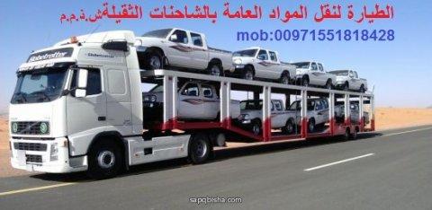 شحن سيارات من الامارات الى قطر السعودية البحرين الكويت الاردن