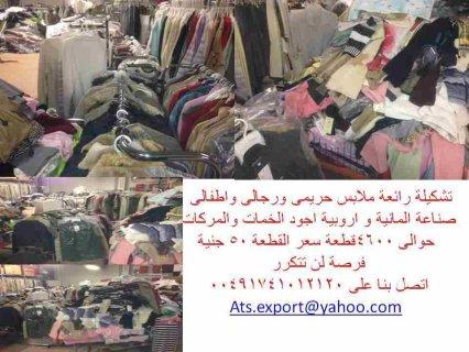 ملابس حريمي ورجالى وأطفال بأسعار خياليه ATS EXPORT