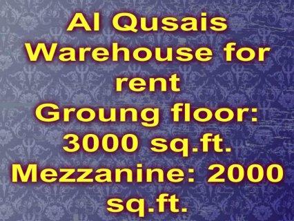 Store for rent, Al Qusais / مخزن للإيجار, القصيص