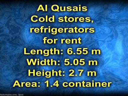 Al Qusais, cold stores for rent / القصيص , مخازن باردة للإيجار