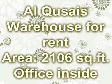 For rent, warehouse in Al Qusais / للإيجار مستودع في القصيص