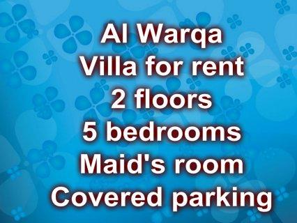 Villa in Al Warqa for rent / فيلا في الورقاء للإيجار