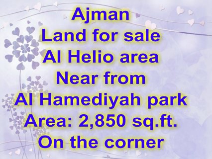 Land for sale in Ajman / أرض للبيع في عجمان