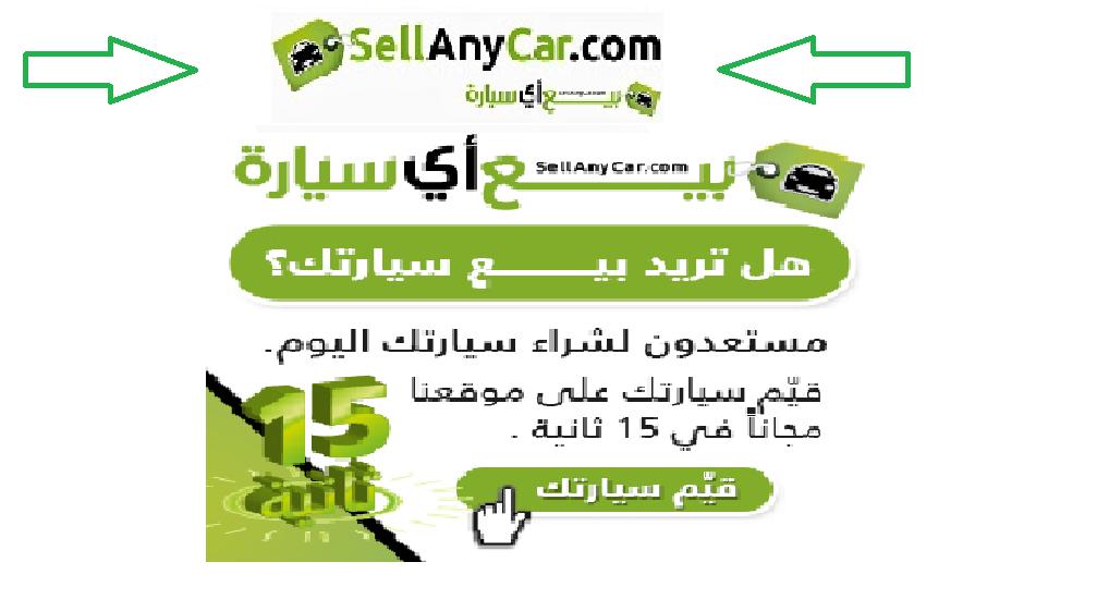 نشترى منك سيارتك المستعملة بافضل الاسعار