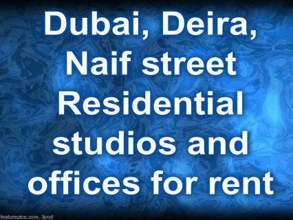 Dubai, Naif street, studios, offices for rent / دبي, شارع نايف,