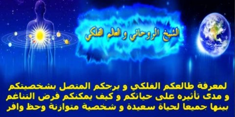 الشيخ المغربي الروحاني حل المشاكل الإجتماعية فك السحر جلب الحبيب