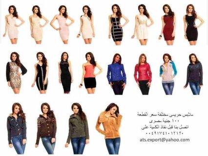 ملابس حريمى وباقل الآسعار ATS EXPORT