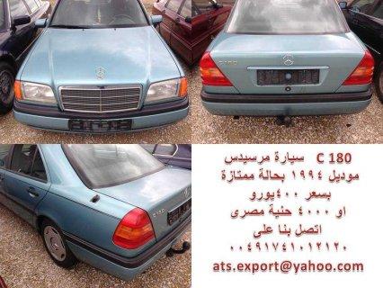 سيارات مرسيدس ألماني باقل الآسعار ATS EXPOR