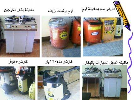 للبيع ماكينة التنظيف بقوة البخار النفاث لغسيل السيارات