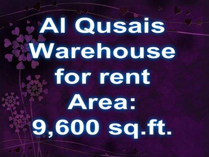 Qusais, for rent - warehouse / القصيص, مخزن للإيجار