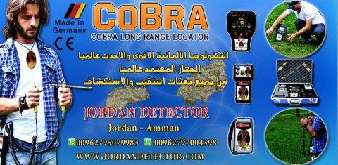 الاقوى للمياه والذهب الخام والكنوز الاثرية والفراغات-COBRA L-R-L