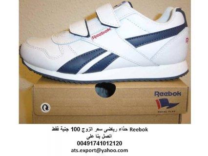 حذاء رجالى رياضى وارد ألمانيا بسعر مغرى ATS EXPORT