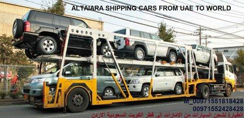 نقل السيارات من الامارات الى الاردن وقطر والكويت والسعودية