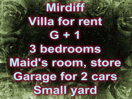 Villa in Mirdiff for rent / فيلا في مردف للإيجار