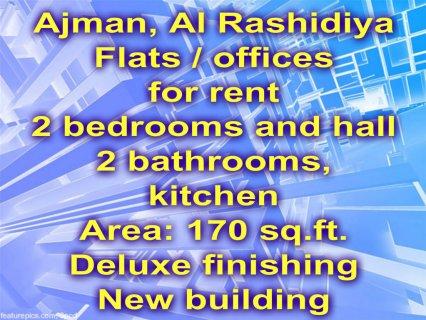 Ajman, 2 B/R flats for rent / عجمان, غرفتين و صالة للإيجار