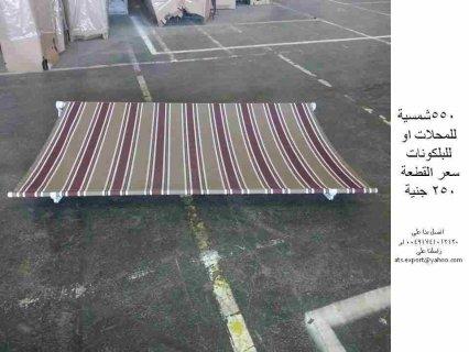 شمسيات للمحلات والبلكونات وارد ألمانيا بأسعار مزهله ATS EXPO