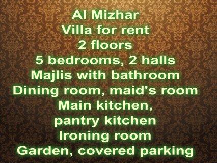 Villa in Al Mizhar for rent / فيلا في المزهر للإيجار