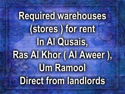 مطلوب مستودعات للإيجار / Required warehouses for rent