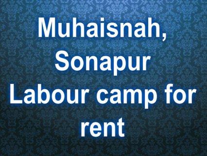 Labour camp in Muhaisnah for rent / سكن عمال في محيصنة للإيجار