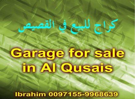 Al Qusais, garage for sale / القصيص, كراج للبيع