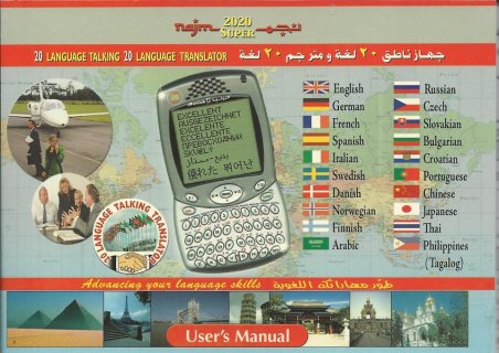 Electronic speaking translator for sale / مترجم ناطق الكتروني