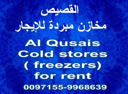 القصيص , مخازن مبردة للإيجار / Al Qusais, cold stores for rent