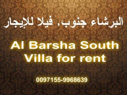 Villa for rent in Al Barsha South/ البرشاء جنوب, فيلا للإيجار