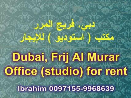 Office for rent in Frij Al Murar / مكتب للإيجار, فريج المرر