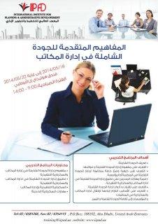 دورة في المفاهيم المتقدمة للجودة الشاملة في إدارة المكاتب