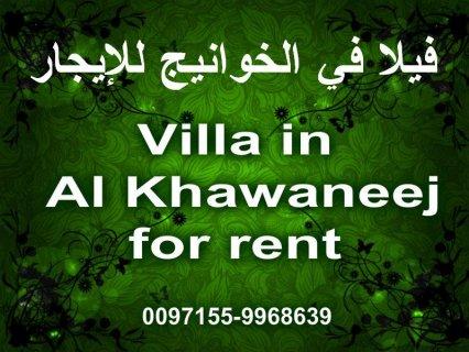 For rent villa in Al Khawaneej / فيلا في الخوانيج للإيجار
