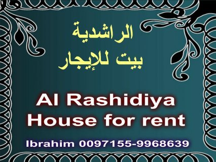 House in Al Rashidiya for rent / بيت في الراشدية للإيجار