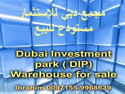 DIP, warehouse for sale / مجمع دبي للإستثمار, مستودع للبيع