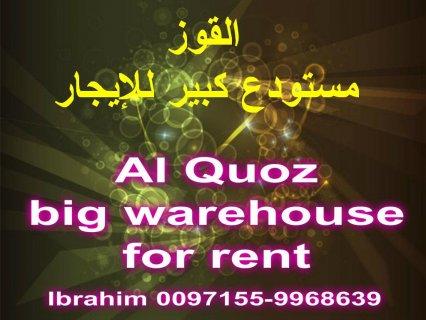 Big warehouse for rent, Al Quoz / مستودع كبير للإيجار , القوز