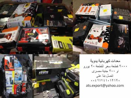 معدات كهربائيه يدويه ألمانى وبسعر مغرى ATS EXPORT
