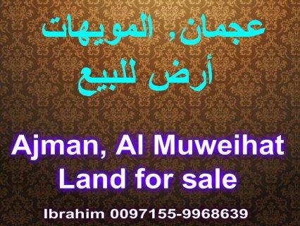المويهات, أرض للبيع / Al Muweihat, land for sale