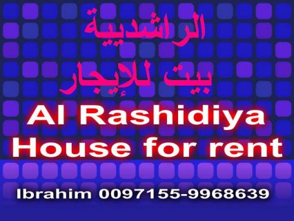 Al Rashidiya -, house for rent  الراشدية, بيت للإيجار