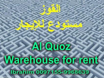 Al Quoz, warehouse 3500sq.ft. for rent / القوز, مستودع للإيجار