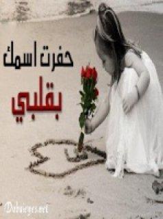 اناانسانة بنت حلال وبتمنى ربي يرزقني برجل يفهمني