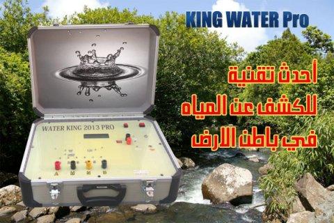 KING WATER 2014