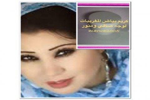 كريم بياض المغربيات